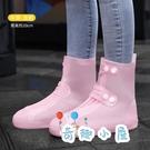 雨鞋防水套硅膠雨鞋套雨靴套加厚耐磨防水鞋男女兒童【奇趣小屋】