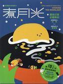 煮月光﹝2CD+小繪本﹞