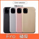 蘋果 iPhone 11 11 Pro 11 Pro Max 碳纖紋軟殼 手機殼 全包邊 簡約 素面 保護殼