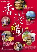 (二手書)香港好好玩2012年全新版