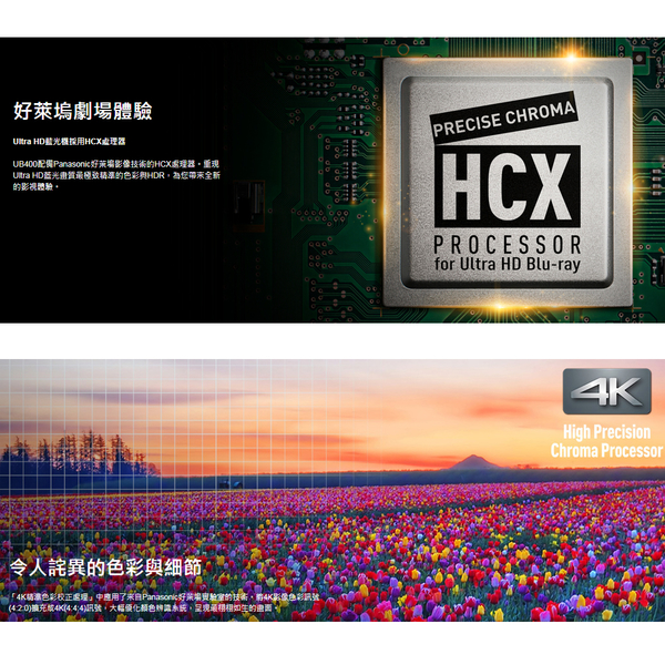 24期零利率 Panasonic 國際牌 DMP-UB400 超高畫質藍光播放器 公司貨