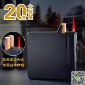 20只裝自動彈煙充氣電子創意防風打火機個性金屬防潮帶點煙器煙盒