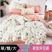 【eyah】MIT天然精梳棉200織紗床包被套組-單/雙/大 均一價加大-沉之韻