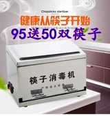 小型家用飯店專用筷子消毒機筷子盒消毒機器不銹鋼筷子盒 【快速出貨】YYJ