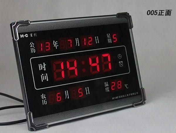 【世明國際】HC-005電子萬年曆 電子鐘 LED數位萬年曆 電子溫度計