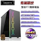 【南紡購物中心】技嘉平台【有巢築世】(G6400/256G SSD/RTX3060/8G D4/650W銅)