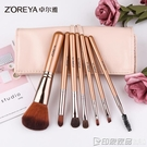 ZOREYA化妝刷套刷套裝全套7支裝初學者散粉刷刷化妝美妝工具  印象家品