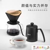 細嘴壺 手沖咖啡壺套裝家用入門滴漏咖啡過濾杯長嘴細口壺分享壺咖啡器具 童趣