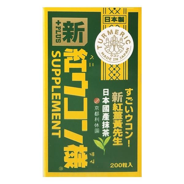 新紅薑黃先生 利休園加強版 2020加强版 美顏升級版 (200顆)