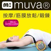 muva-舒筋膜滾筒(瑜珈滾筒)