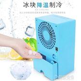 無扇葉小型台扇方形家用微型迷你空調充電式台扇冷迷你風扇無葉   草莓妞妞