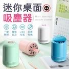 《迷你體積!便利生活》 迷你桌面吸塵器 迷你吸塵器 桌面吸塵器 清潔器 手持式 吸塵器 吸塵