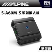 【ALPINE】S-A60M 單聲道擴大機 *公司貨