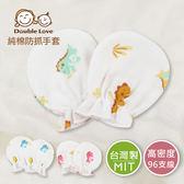 MIT(2雙組) 防抓手套  新生兒 寶寶 紗布 護手套 柔軟 純棉 嬰兒用品 台灣製  【JF0087】