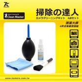 ★6期0利率 Kamera 佳美能 數位器材清潔組(4件組) 內含大吹球、清潔液、拭鏡布、毛刷