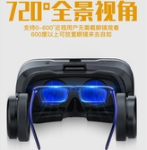 VR眼鏡3d立體虛擬現實頭戴式六代頭盔手機專用智慧手柄遊戲頭戴式家庭電影設備YYJ(快速出貨)
