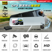 CARSCAM GS9100+ GPS測速雙鏡頭行車記錄器