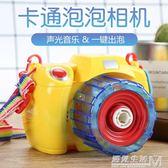 兒童泡泡機電手動泡泡槍玩具不漏水吹泡泡相機神器泡泡液安全無毒 遇見生活