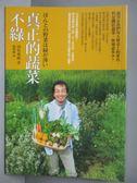 【書寶二手書T7/園藝_ICX】真正的蔬菜不綠_河名秀郎
