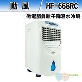 *元元家電館*SUPAFINE 勳風 微電腦降溫水冷扇 HF-668RC