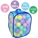 Vibebe 馬卡龍遊戲彩球100顆(4713410780382)+贈立體網袋 395元