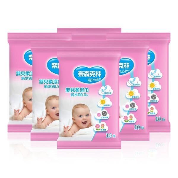 奈森克林 嬰兒純水柔濕巾 10抽/包 X6
