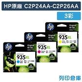 原廠墨水匣 HP 3彩優惠組 高容量 NO.935XL C2P24AA/C2P25AA/C2P26AA /適用 HP 6830/6835