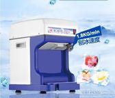 商用刨冰機全自動可調粗細奶茶店碎冰機雪花刨冰綿綿冰料理沙冰機igo『潮流世家』