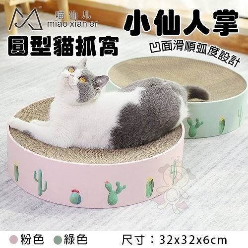 *KING*FD.Cattery 圓型貓抓窩-仙人掌(小)‧凹面滑順弧度設計 休息更舒適‧貓抓板