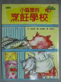 【書寶二手書T1/兒童文學_GCD】小狐狸的烹飪學校_金鉉淑