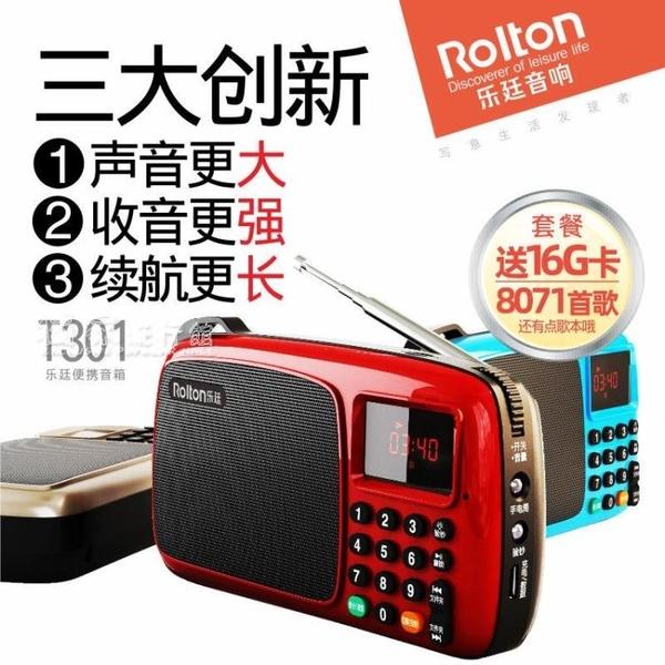收音機樂廷全波段收音機老人老年充電插卡新款便攜式迷你半導體新款小型 快速出貨