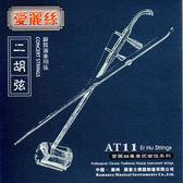 ★集樂城樂器★JYC AT11 二胡專用鋼芯鍍銀銅絲纏弦 買二送一