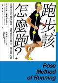 跑步,該怎麼跑?:認識完美的跑步技術,姿勢跑法的概念、理論與心法