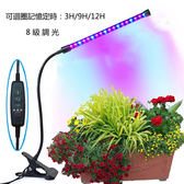 USB單燈9W調光定時植物生長燈 現貨