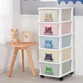 卡通多層組裝大號5層抽屜式兒童玩具收納樻整理樻儲物樻寶寶衣樻WY【交換禮物免運】