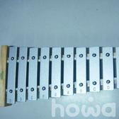 howa 豪華樂器 GS-1202 銀色12音鋁製鐵琴 / 組