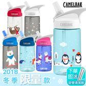 美國CamelBak 400ml eddy 2018冬季限定兒童吸管運動水瓶 兒童水壺 吸管水壺