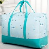 裝被子的袋子收納袋整理袋衣服打包袋防潮衣物棉被子搬家袋行李袋【聖誕節交換禮物】