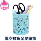 ✿現貨 快速出貨✿【小麥購物】簍空玫瑰雕花金屬【Y019】 鉛筆筒 筆筒 收納盒 收納筒
