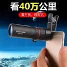 望遠鏡 單筒高倍微光夜視非紅外線手機拍照小型便攜1000倍袖珍【618特惠】