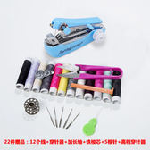縫紉機 【加強版】小型手動縫紉機家用手持便攜迷你縫紉機微型縫衣吃厚 隨機顏色