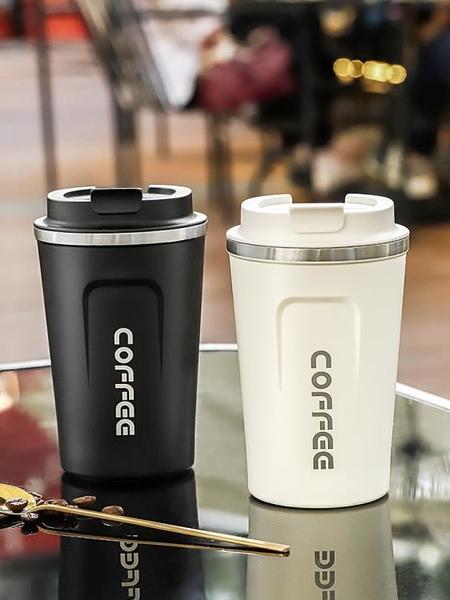 馬克杯 便攜自帶咖啡杯保溫不銹鋼杯子馬克杯男生款女情侶高顏值隨行水杯 歐歐