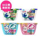 2019新款 日本P&G 3D立體洗衣膠球 洗衣凝膠球 18顆/盒