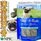【培菓寵物48H出貨】NPIC》幫潔明狗狗薄荷清香潔牙骨-150g(S)/包