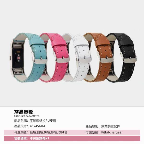 智能手環 Fitbit charge 2 真皮錶帶 瘋馬紋 手錶錶帶 卡扣 智慧手錶 替換帶 防汗 腕帶 手環帶 錶帶
