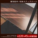 鐵力士 木板【J0135】120x45公分層網專用木質墊板 MIT台灣製  收納專科