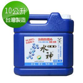 旺旺水神 抗菌液10公升桶裝水1桶-高使用量者補充使用/除菌/健康/衛生/個人護理 預定3月初出貨