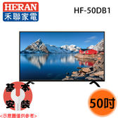 【HERAN禾聯】50吋 LED液晶電視+視訊盒 HF-50DB1 送貨到府+基本安裝