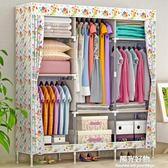 衣櫃衣櫥簡易 大號布鋼管加粗加固鋼架布藝摺疊收納櫃 igo全館88折
