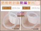 (標準口徑二片組)【EA0015】奶瓶密封蓋防漏墊片/墊圈(double love母乳儲存瓶密封蓋配件)